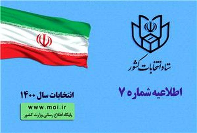 اطلاعیه شماره 7 ستاد انتخابات کشور
